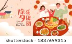 asian family gathering at the... | Shutterstock .eps vector #1837699315