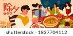 reunion dinner banner  asian... | Shutterstock .eps vector #1837704112