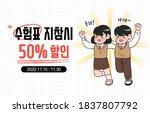 korean sat concept hand drawn...   Shutterstock .eps vector #1837807792