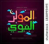 mawlid al nabi islamic greeting ...   Shutterstock .eps vector #1838995495