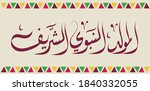 greeting card   al mawlid al...   Shutterstock .eps vector #1840332055