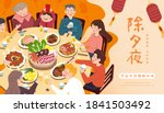 asian family gathering together ... | Shutterstock . vector #1841503492