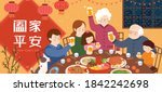 asian family doing cheers and... | Shutterstock . vector #1842242698