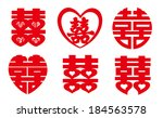 double happiness collection... | Shutterstock .eps vector #184563578