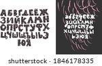 russian alphabet  uppercase and ... | Shutterstock .eps vector #1846178335