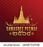 thailand happy new year 2564... | Shutterstock .eps vector #1848752938