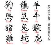 12 chinese hieroglyph zodiac... | Shutterstock .eps vector #184895705