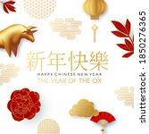 happy chinese new year  2021... | Shutterstock .eps vector #1850276365