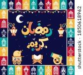 arabic text   generous ramadan... | Shutterstock .eps vector #1850618962