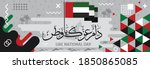 Uae National Day Banner For...