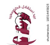 qatar independence day design...   Shutterstock .eps vector #1851445825