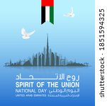 48 uae national banner with uae ... | Shutterstock .eps vector #1851594325