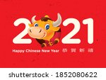happy chinese new year 2021....   Shutterstock .eps vector #1852080622