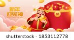 chinese new year banner...   Shutterstock . vector #1853112778