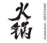 "chinese character ""hot pot""...   Shutterstock .eps vector #1853723485"