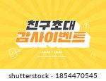 shopping event typography...   Shutterstock .eps vector #1854470545