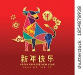 happy chinese new year 2021.... | Shutterstock .eps vector #1854878938