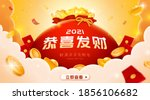 chinese new year website banner ... | Shutterstock .eps vector #1856106682