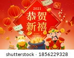 lunar year banner designed with ... | Shutterstock .eps vector #1856229328
