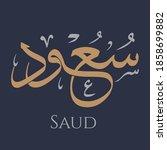 creative arabic calligraphy. ... | Shutterstock .eps vector #1858699882