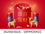 3d illustration of chinese... | Shutterstock .eps vector #1859420422