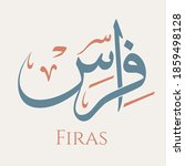 creative arabic calligraphy. ... | Shutterstock .eps vector #1859498128