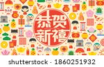 chinese new year banner... | Shutterstock .eps vector #1860251932