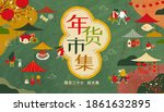miniature asian people holding... | Shutterstock .eps vector #1861632895