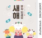 new year illustration. new year'... | Shutterstock .eps vector #1862416045