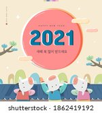 new year illustration. new year'... | Shutterstock .eps vector #1862419192
