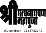 shree satyanarayan pooja  or... | Shutterstock .eps vector #1863732142