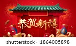 3d illustration of chinese roof ... | Shutterstock .eps vector #1864005898