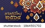 thailand happy new year 2564 ... | Shutterstock .eps vector #1864501702