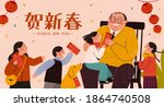 asian family reunion banner...   Shutterstock .eps vector #1864740508