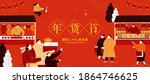 asian people buying gifts and... | Shutterstock .eps vector #1864746625