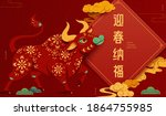 3d paper cut bull with floral... | Shutterstock .eps vector #1864755985