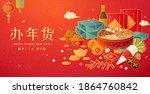traditional lunar new year...   Shutterstock . vector #1864760842