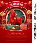 year of the ox poster with 3d... | Shutterstock .eps vector #1864839262