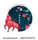 chinese new year 2021 year of...   Shutterstock .eps vector #1865745475