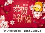 2021 spring festival greeting... | Shutterstock .eps vector #1866268525