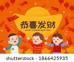asian children cheering happily ...   Shutterstock .eps vector #1866425935