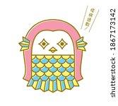 illustration of japanese youkai ...   Shutterstock .eps vector #1867173142