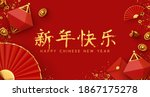 chinese new year. traditional... | Shutterstock .eps vector #1867175278