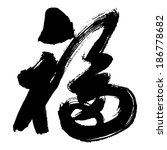 chinese calligraphy fu ... | Shutterstock .eps vector #186778682