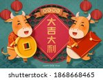 doufang on chinese round window ... | Shutterstock .eps vector #1868668465
