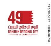 49 bahrain national day. 16... | Shutterstock .eps vector #1870407352