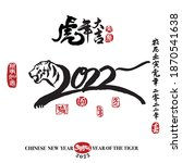 calligraphy translation  year...   Shutterstock .eps vector #1870541638