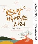 2021 new year calligraphy... | Shutterstock .eps vector #1873343965