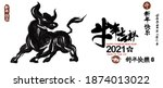 chinese zodiac sign year of ox... | Shutterstock .eps vector #1874013022
