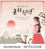 an illustration to commemorate...   Shutterstock .eps vector #1875122248